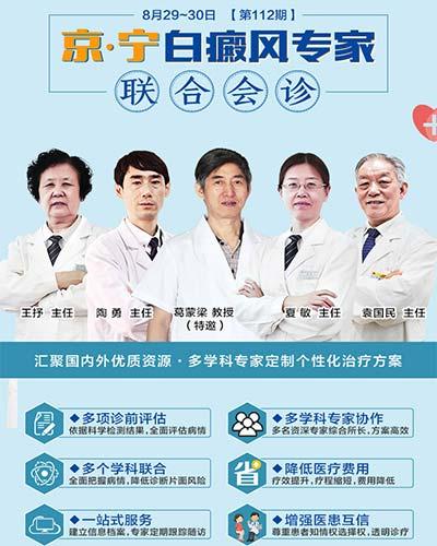 超难约的北京专家葛蒙梁教授8月29—30日南京华厦会诊!名额有限,抓紧预约!